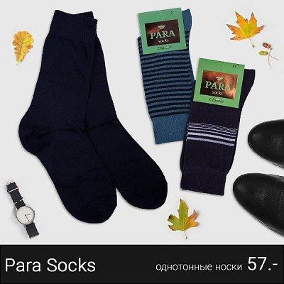 Para socks