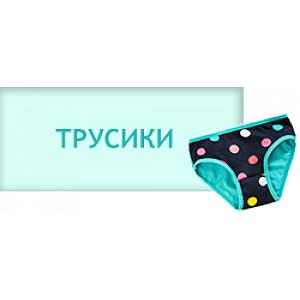 a1e951a94397 Трусики для девочек оптом, купить, недорого, каталог, без рядов – Оптовый  интернет-магазин недорогой одежды