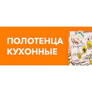 Купить <b>кухонные полотенца</b> оптом от 43 ₽ в интернет-магазине ...