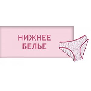 Женское нижнее белье оптом купить – Оптовый интернет-магазин одежды a5aaedd5404bc
