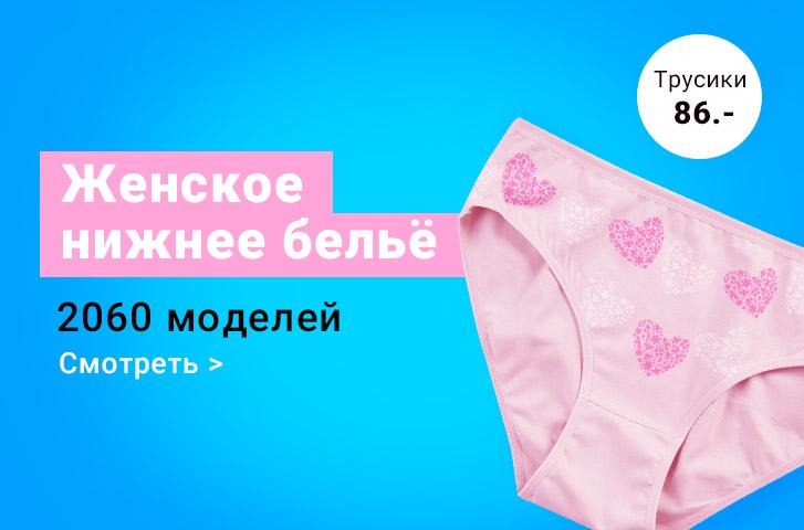 ЖЕНСКОЕ-БЕЛЬЁ_3.jpg