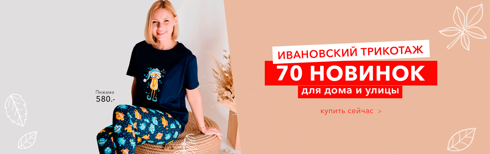 20201019IVANOVO_SLIDER_7.png